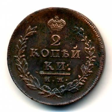 2 коп 1814 года цена стоимость монеты антиквариат купить москва