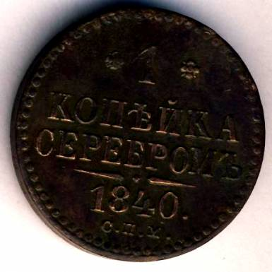 1 1840 года цена: