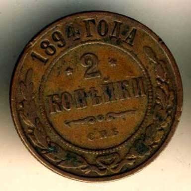 небесного 2 копейки 1894 цена самое выгодноеПроектная декларация