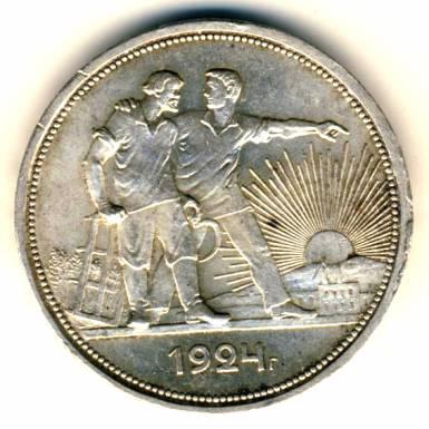 проходы 1 рубль 1924